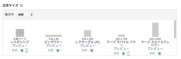 googleアドセンス広告サイズ