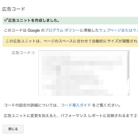 googleアドセンスコード