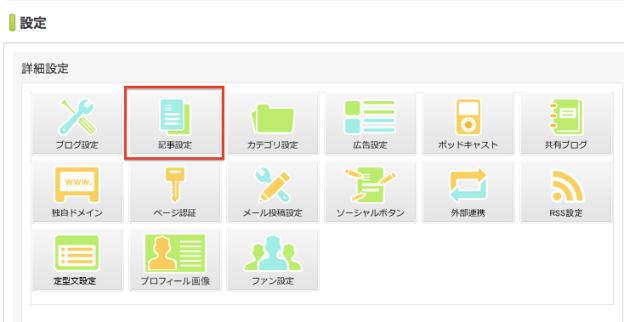 シーサーブログ記事設定