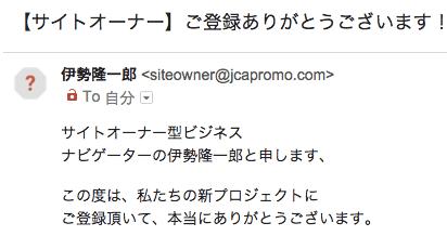 サイトオーナー型ビジネス伊勢隆一郎