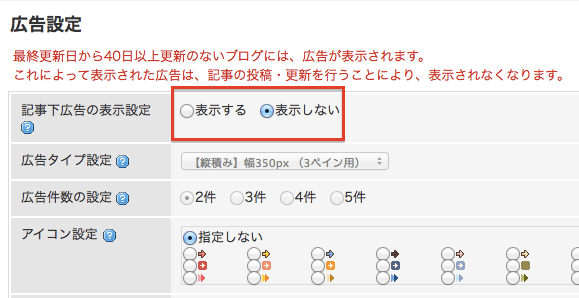 ソネットブログ記事下広告