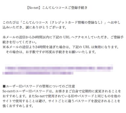 ソネットブログからのメール