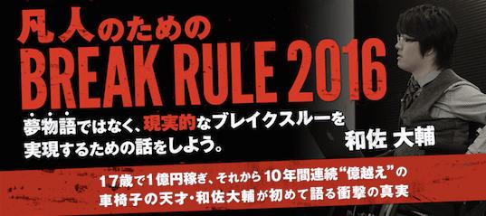 和佐大輔「凡人のためのBREAK RULE2016」