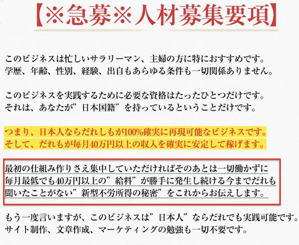 井手剛 ネオ中国輸入ビジネス