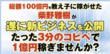 柴野雅樹レンタル錬金術
