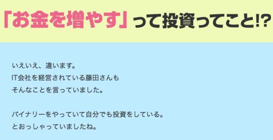 柴田章吾のPSPBANK(マイバンク口座)