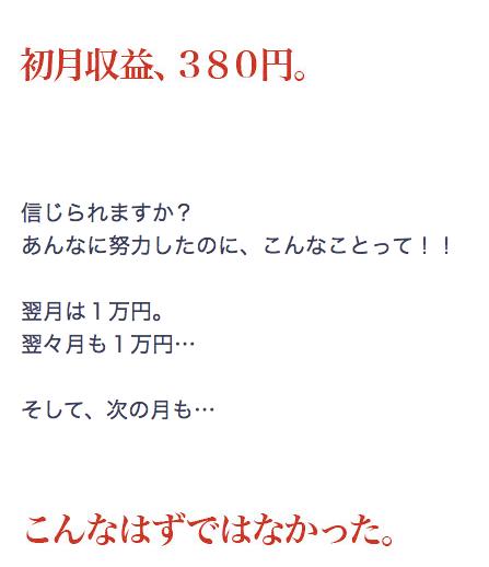 今川大彰の初月380円から年収1200万円になった秘密セミナー