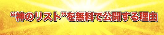 松木慎也の神様のレシピプロジェクト