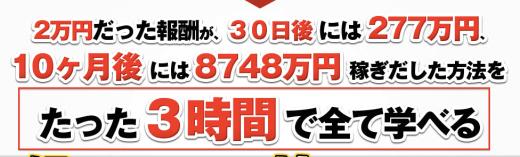 柴野雅樹の短期集中スピードリッチプログラム