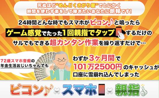 藤田祐一ゲーミングリッチセミナー