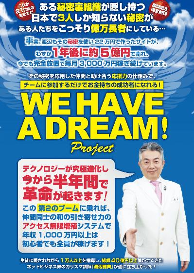 渡辺雅典さんのWE HAVE A DREAMプロジェクト