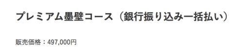 佐藤孝法 墨功スローリッチプロジェクトRETURN