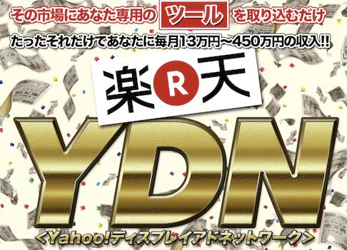 宮田優一 マルチプリケーション(マルチプリケッツビジネス)