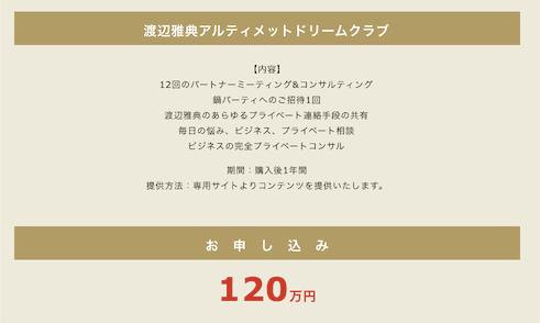 渡辺雅典 アンフィニ・パンダ・アカデミー