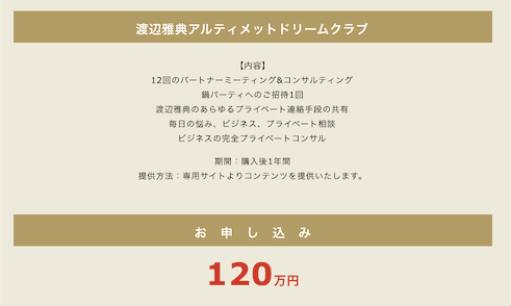渡辺雅典Dreamersアカデミー