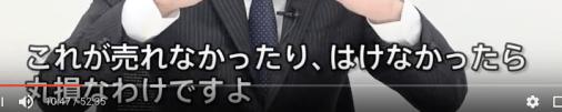 楡井慎也 ドリームナインビジネス