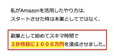 坂本よしたか Amazonで億万長者プロジェクト