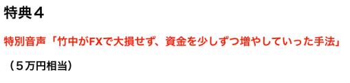 竹中亮祐と長倉顕太フィナンシャル・ブレイン