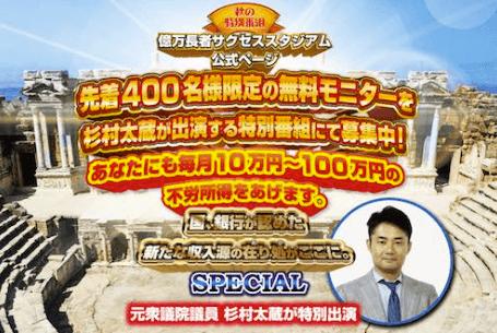 鈴木雄一と杉村太蔵 億万長者サクセススタジアム