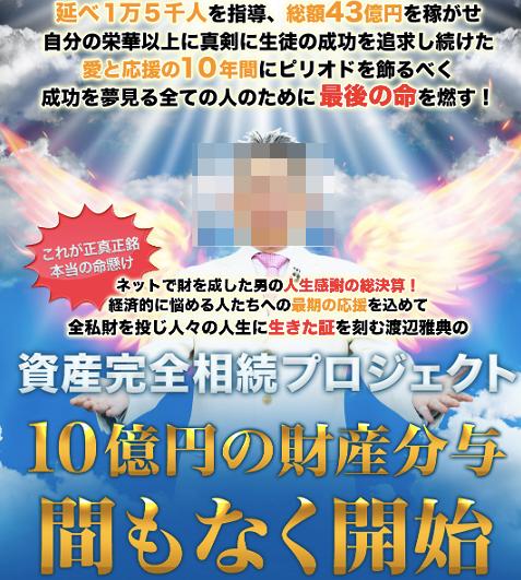 渡辺雅典と蝶乃舞 Dreamersプロジェクト
