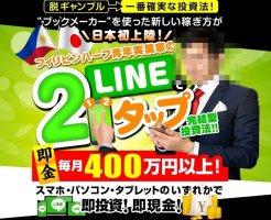 石井健一郎 LINEで2タップな稼ぎ方