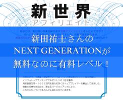 みんてぃあ(新田祐士)NEXT GENERATION
