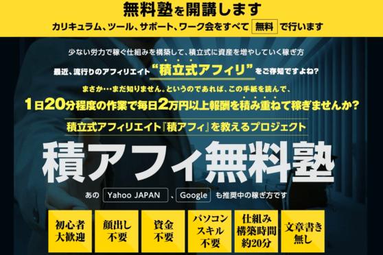 マーケッターKEN(島倉健)積アフィ無料塾