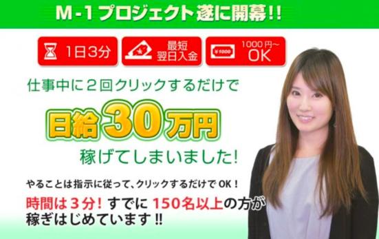矢竹次郎 鳴海めぐ M-1プロジェクト