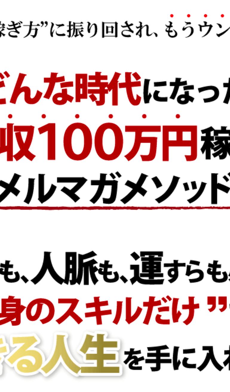 丹洋介のメルマガマーケティングAXIS(MMA)