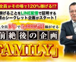 武内ひろあき FAMILY