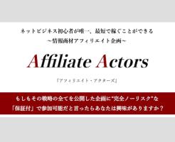 Affiliate Actors