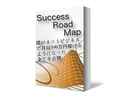 Success Road Map