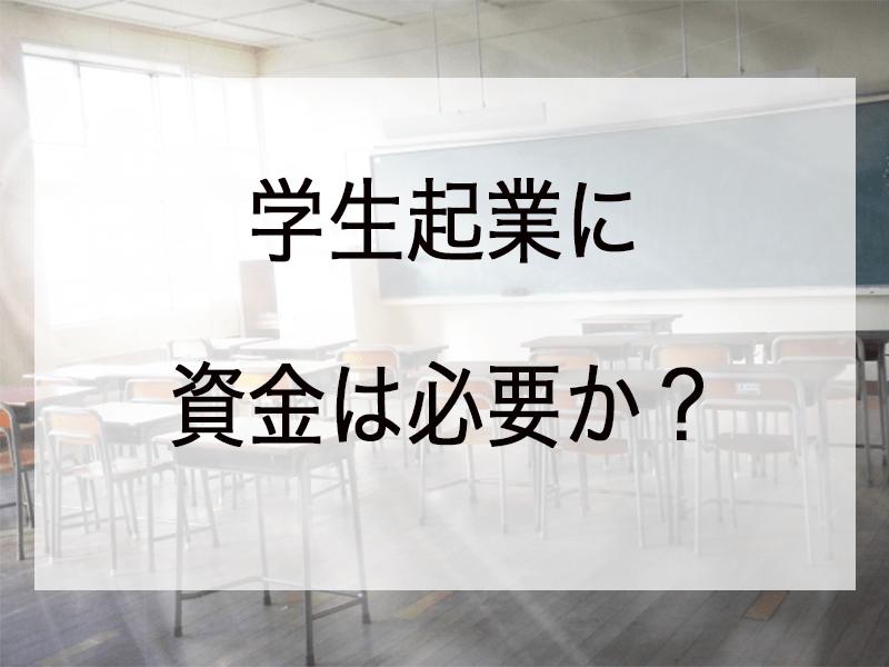 学生起業に資金は必要か?