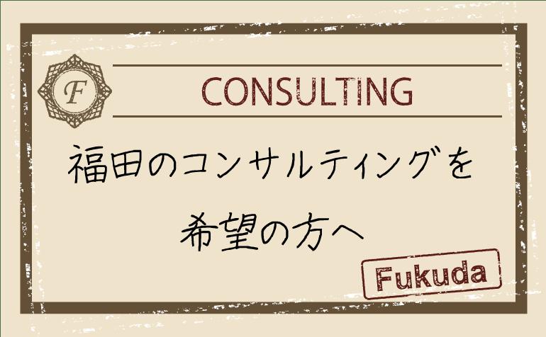 福田のコンサルティングを希望の方へ