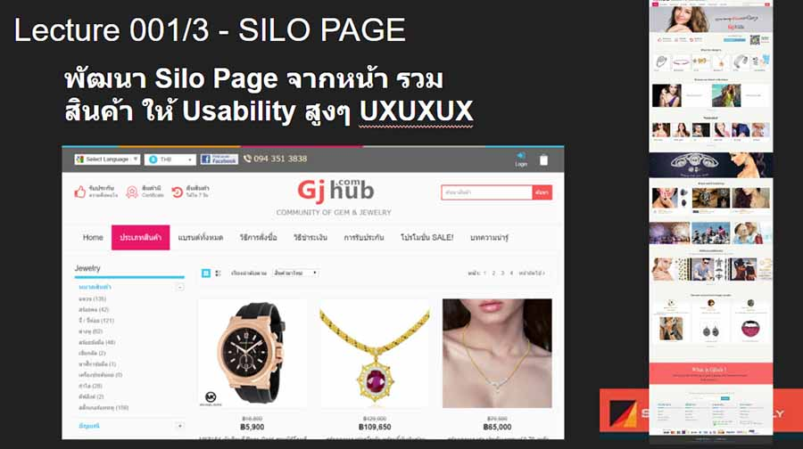 silo-page-usability-increased