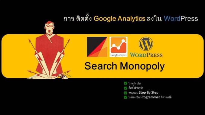 การติดตั้ง Google Analytics ลงใน WordPress