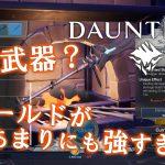 【DAUNTLESS/ドーンレス攻略】最強武器?Skarnの武器が強すぎる件について