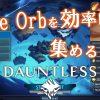 【DAUNTLESS/ドーンレス】効率的にBlaze Orb/ブレイズオーブを入手する方法