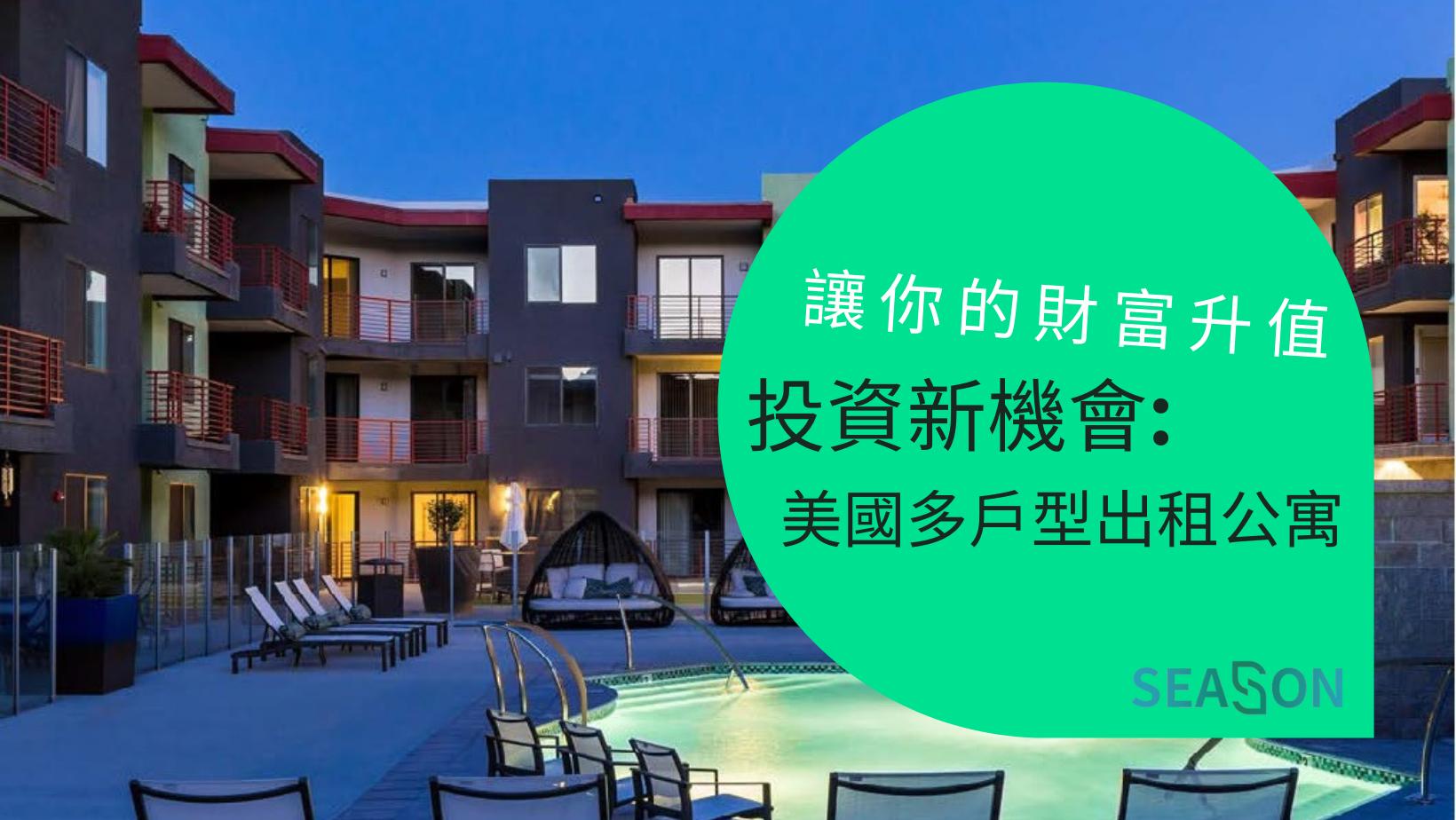 【投資機會】讓你的財富升值 投資新機會 美國多戶型出租公寓