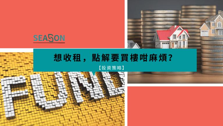 【投資通識】想收租,點解要買樓咁麻煩?