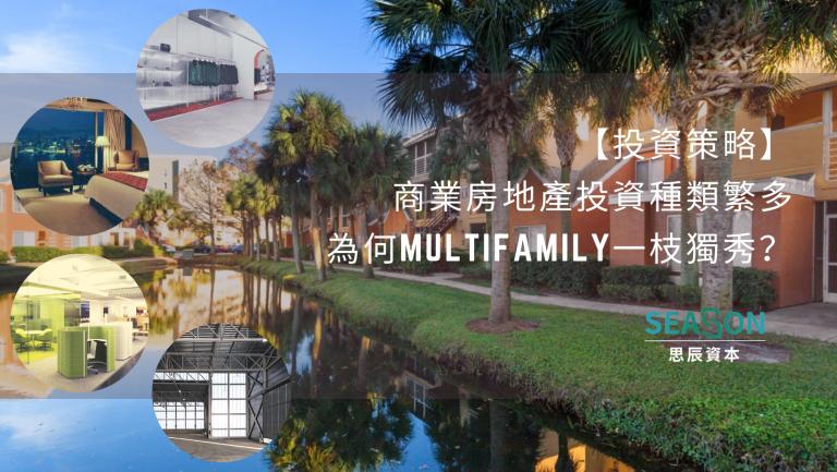 【投資策略】 商業房地產投資種類繁多,為何Multifamily一枝獨秀?