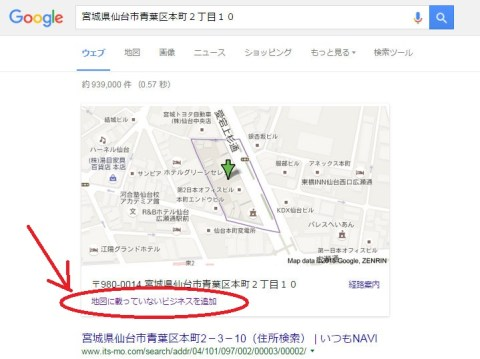 trim_screencapture-www-google-co-jp-search-1442909071474