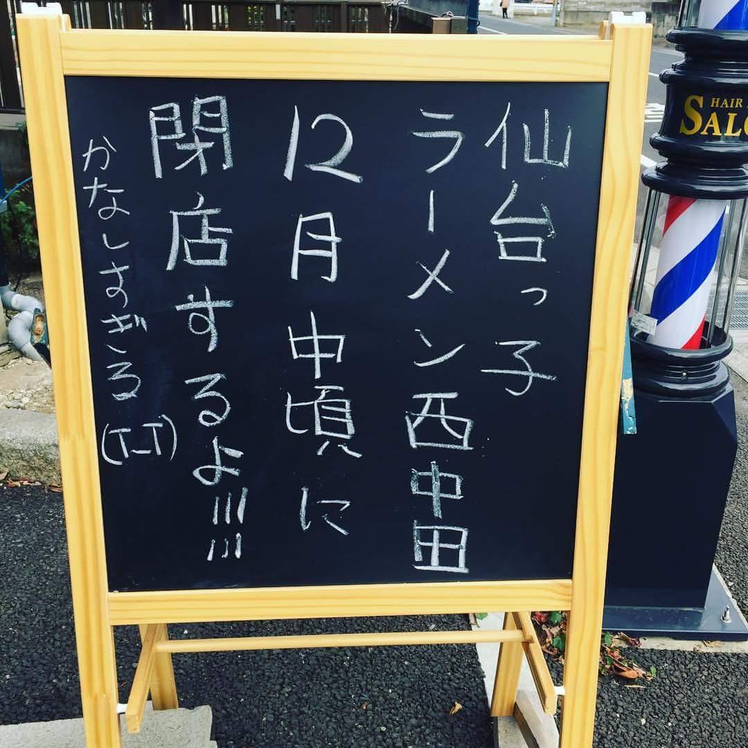 らーめん堂 仙台っ子 柳生店12月に閉店するそうです(2016)