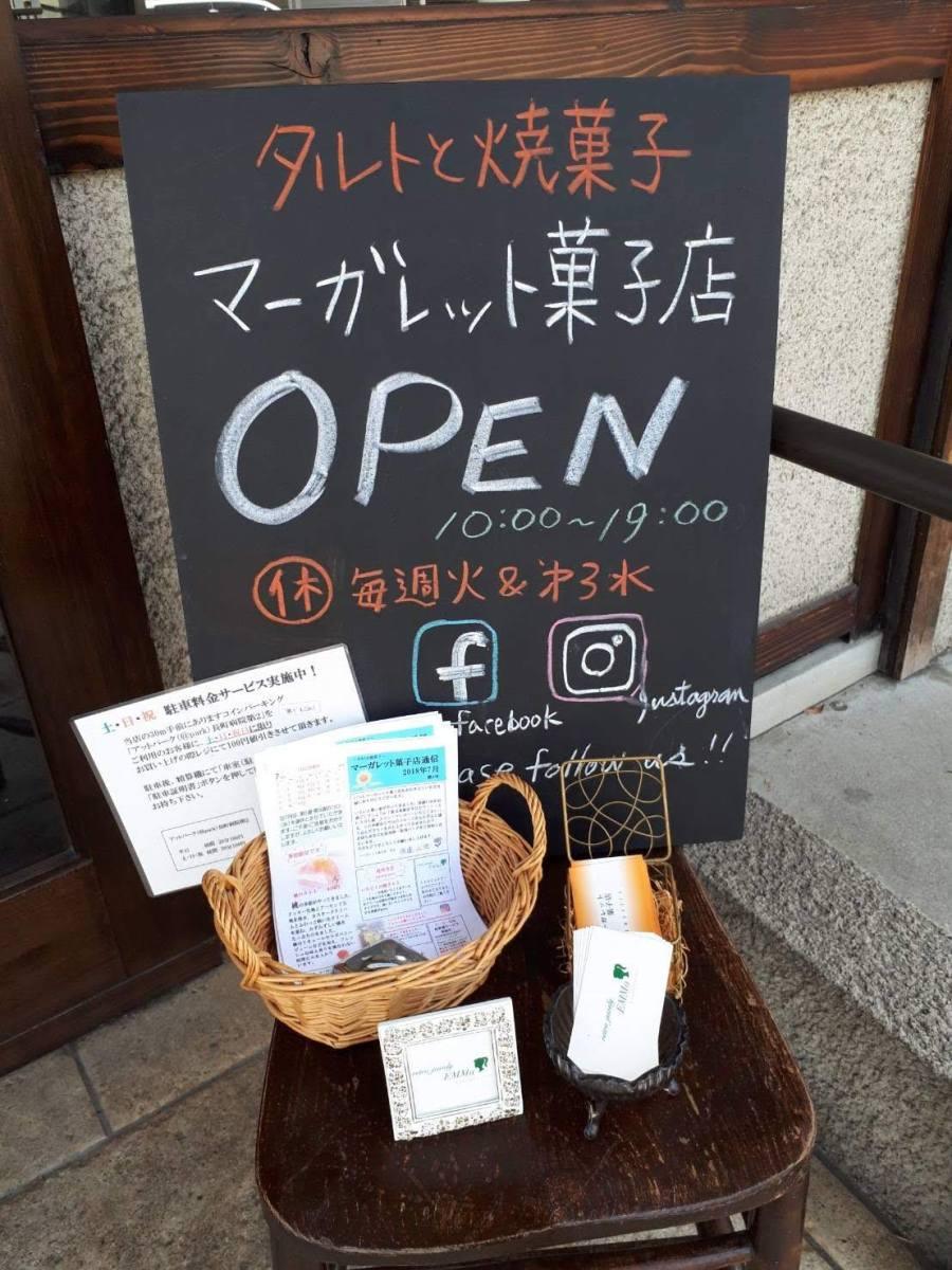 太白区の長町にタルト!!