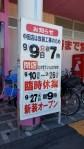 ヤマザワ中田店は9月に改装のため16日間休業(休店)するそうです