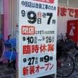ヤマザワ中田店改装のため2018年9月に長期休業(休店)20180823_114102