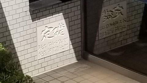仙台日交タクシー社屋定礎_20190429_124412