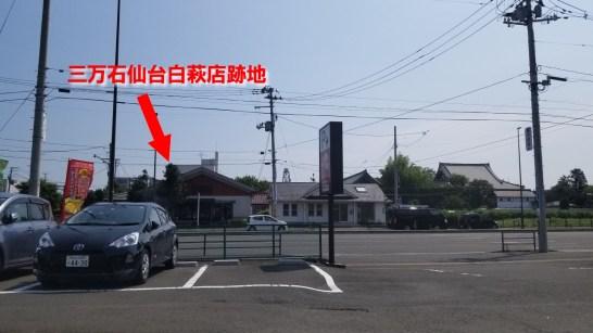 三万石仙台白萩店跡地
