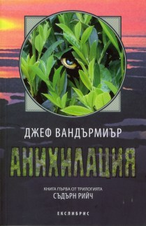 anihilaciya