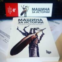 """""""Машина за истории"""" – Антология от фантастични разкази / Ревю"""
